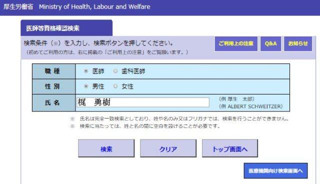 医師免許取得者を検索できるサイト