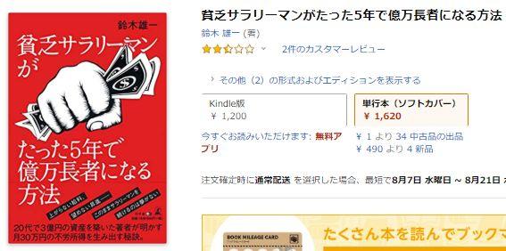 鈴木雄一氏の本