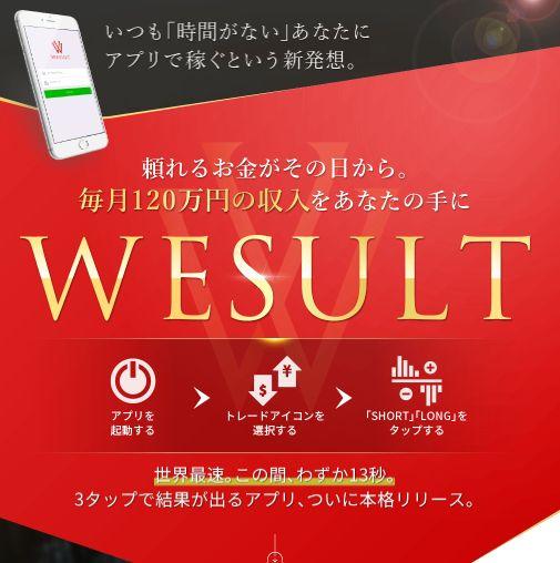 大野肇のWESULTアプリ