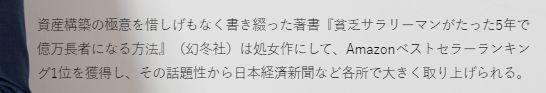 鈴木雄一氏の経歴