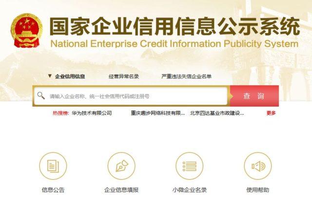 中国企業の検索が行えるサイト