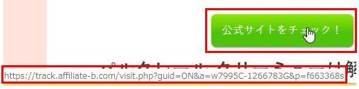 URL確認の例