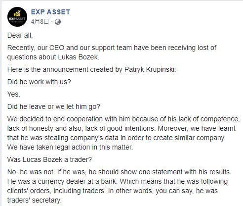 EXP ASSETの声明