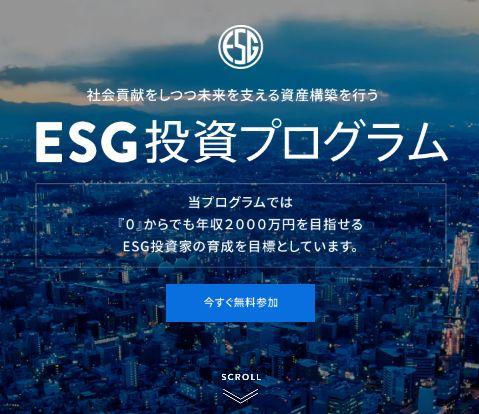 鈴木雄一のESG投資