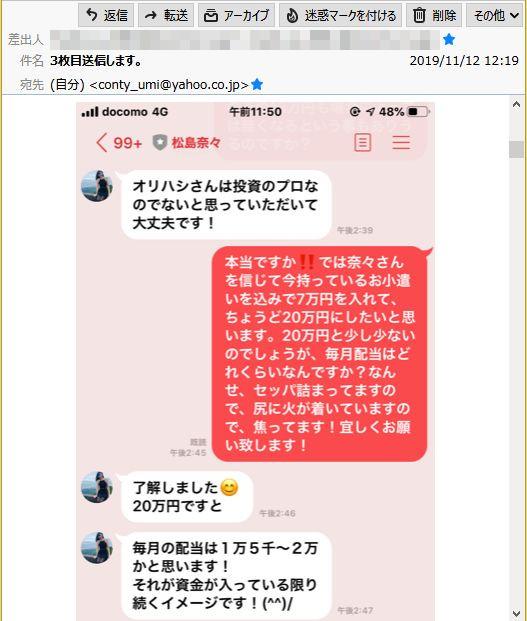 松島菜々からの詐欺被害証言画像1
