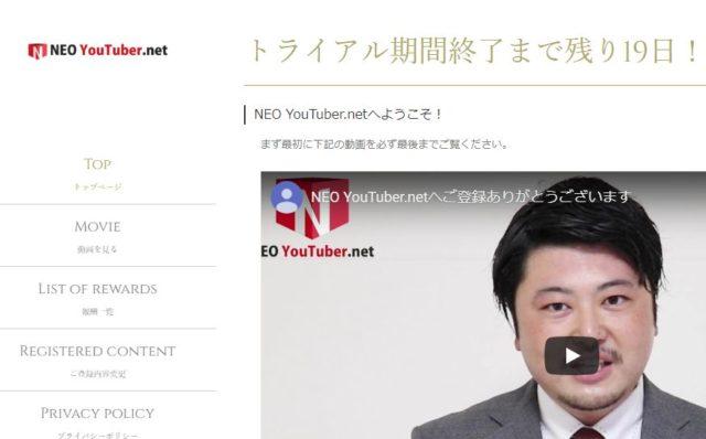 NEO YouTuber.net