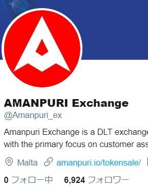 AMANPURIのツイッター