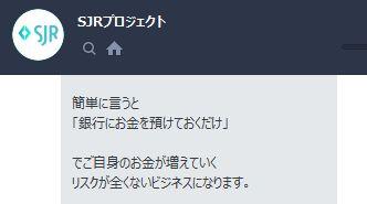 SJRのイメージ