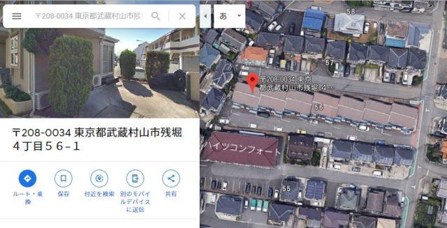 「東京都武蔵村山市残堀4丁目56番地1」の検索結果