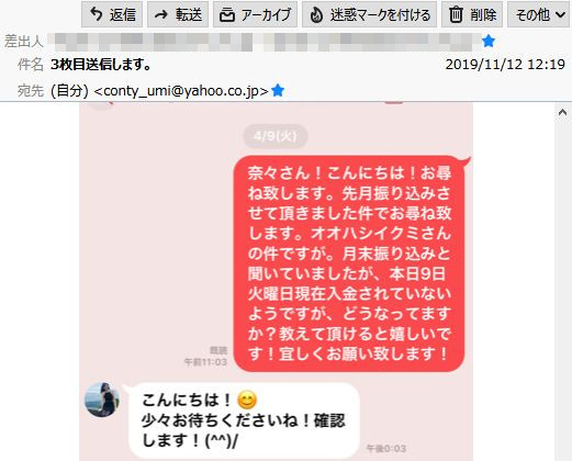 松島菜々からの詐欺被害証言画像3