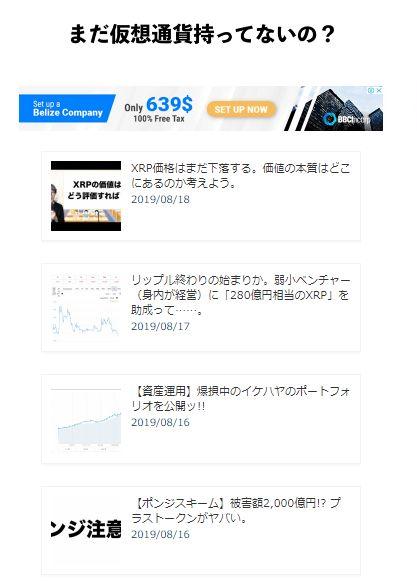 イケダハヤトのブログ