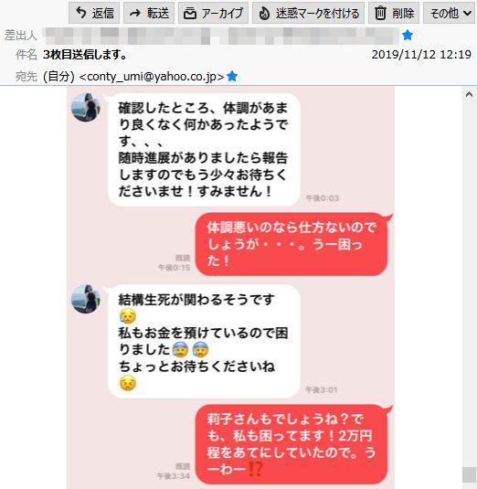 松島菜々からの詐欺被害証言画像4