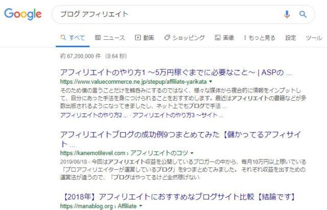 「ブログアフィリエイト」の検索結果