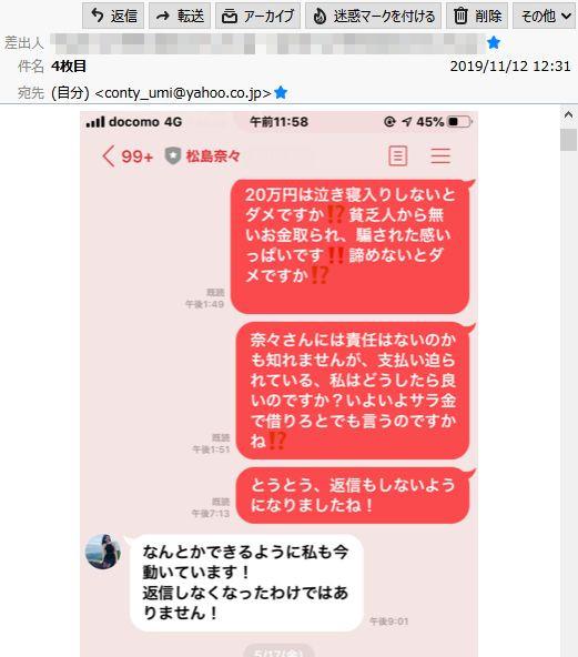 松島菜々からの詐欺被害証言画像5