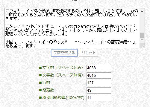 「ブログアフィリエイト」の検索結果1番目の文字数