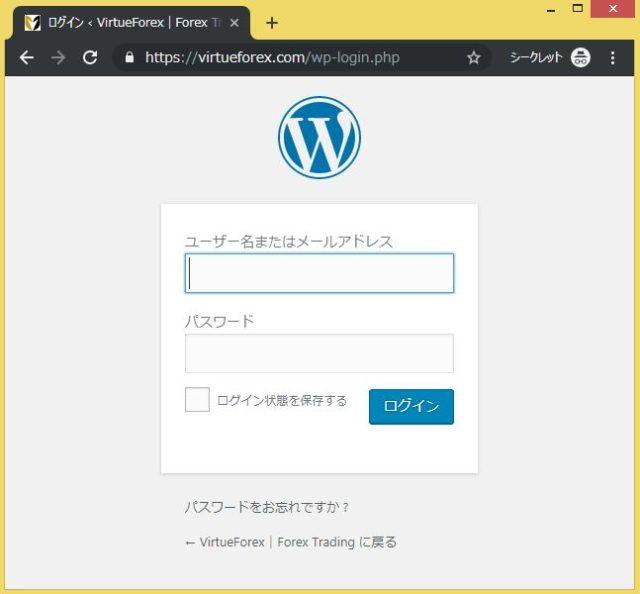 Virtueforexのワードプレスのログイン画面