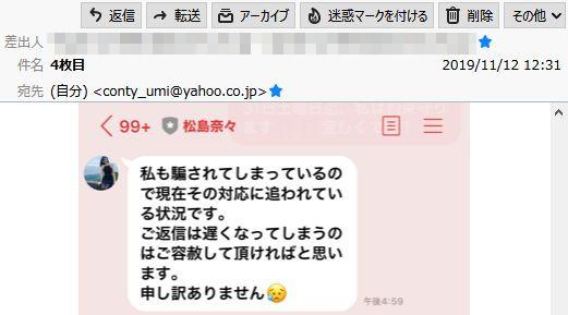 松島菜々からの詐欺被害証言画像6