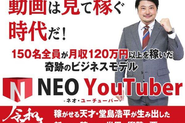 99%詐欺!堂島浩平のNEO YouTuber(ネオ ユーチューバー)