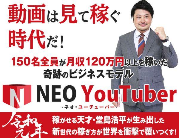 堂島浩平のNEO YouTuber(ネオ ユーチューバー)