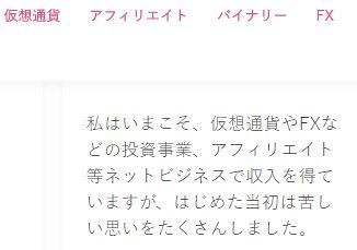 松島奈々の経歴