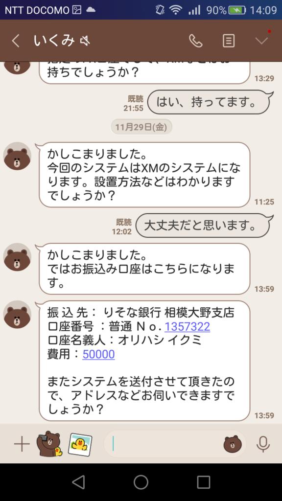 松島菜々からの詐欺被害証言画像8