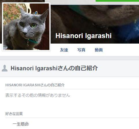 別人の「Hisanori Igarashi」