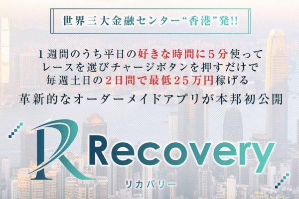 西野豊のRecoveryアプリは初心者を騙すクズアプリ