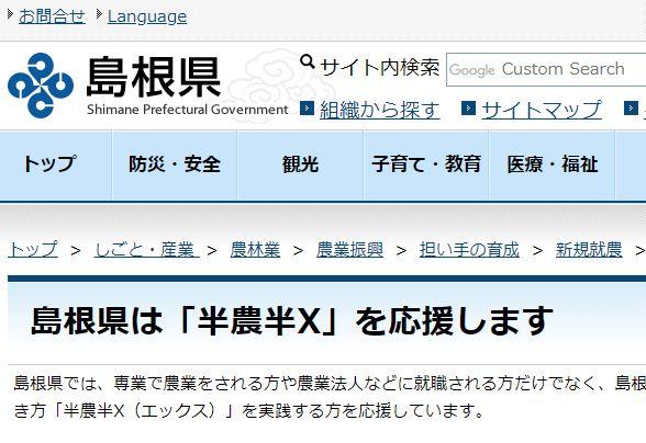 島根県の半農半Xに関する支援