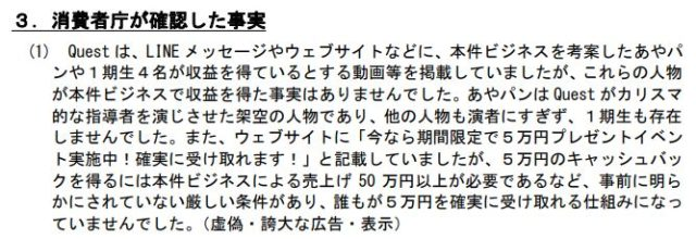 加藤絢子(あやパン)オファーの消費者庁の調査結果