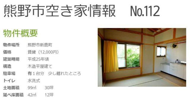 熊野市空き家情報