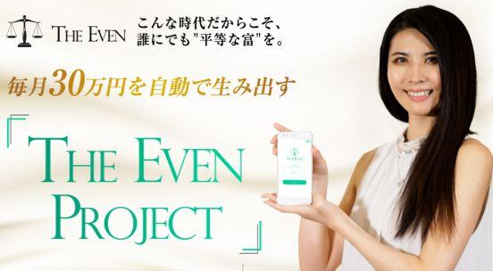 【偽起業家】高橋瞳のEVENという詐欺システム