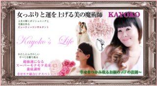 KAYOKOのブログ