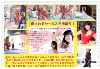 KAYOKOのブログ2