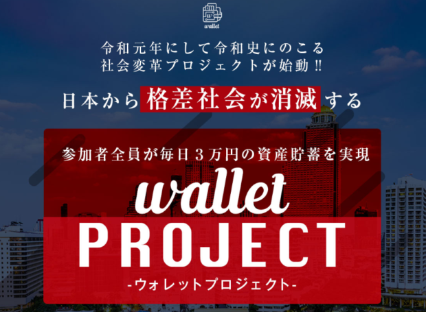 本間友希のWALLETアプリ