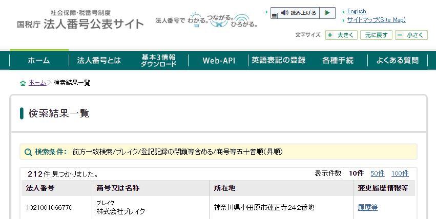 「ブレイク」での検索結果(国税庁版)