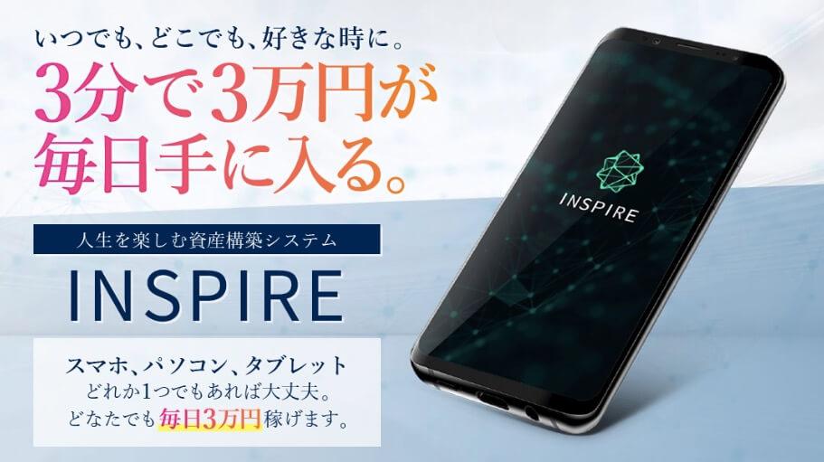 鈴木純輝のINSPIRE