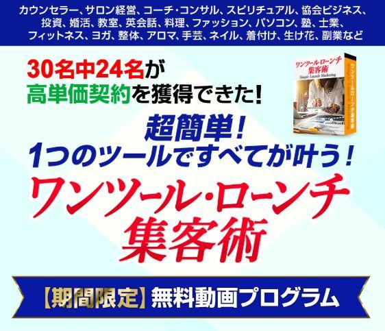 Miho(みほ)のワンツール・ローンチ集客術
