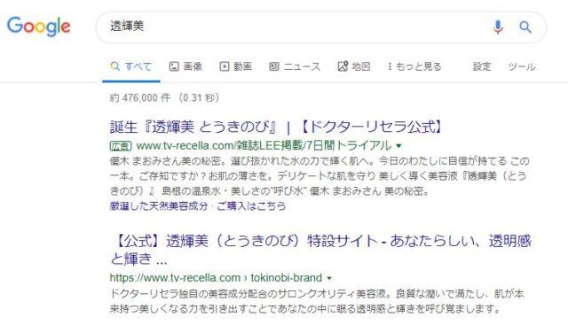 「透輝美」の検索結果