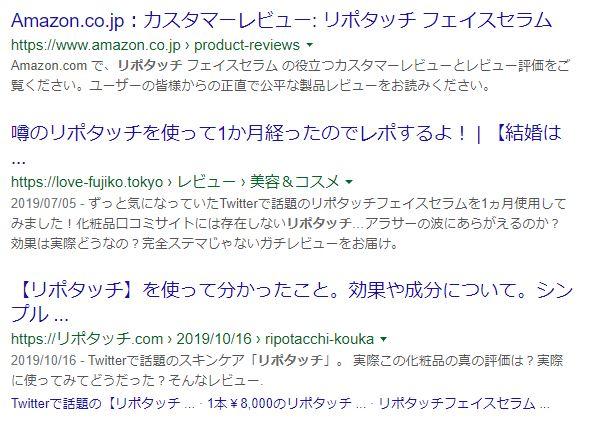リポタッチの3サイト(日本語ドメインあり)