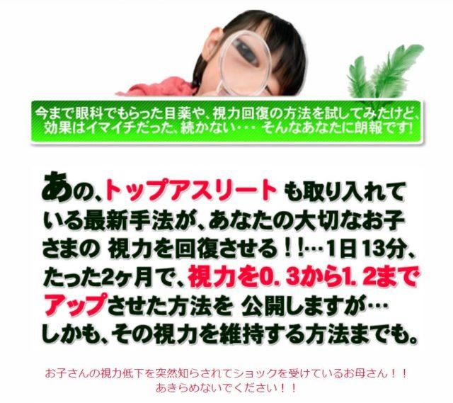 情報商材【視力回復法】