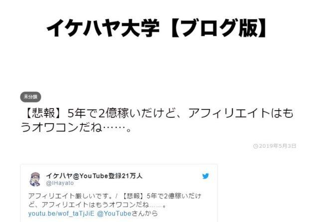 イケダハヤトのブログ(Adblockあり)