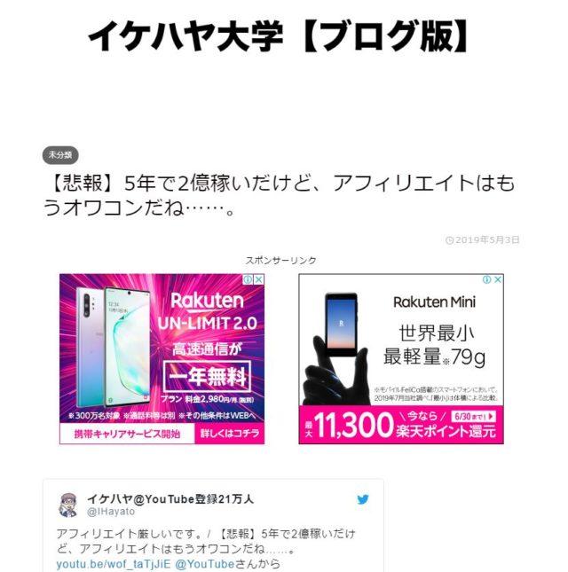 イケダハヤトのブログ(Adblockなし)