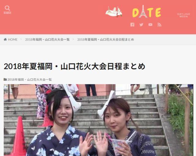 2018年夏福岡・山口花火大会日程まとめ