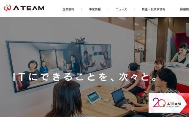 株式会社ATEAM