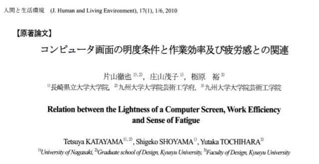 九州大学の論文