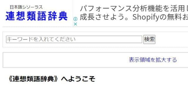 日本語シソーラス