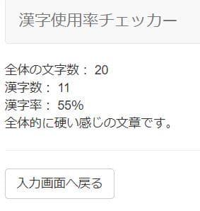 漢字使用率チェッカー使用後