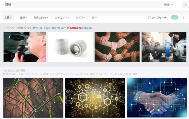 連結の画像検索結果