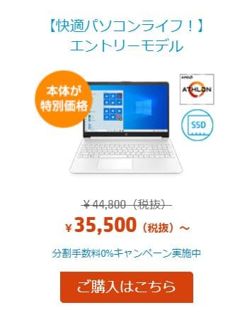 SSDのパソコン