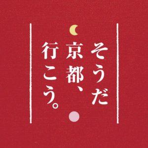そうだ京都、行こう